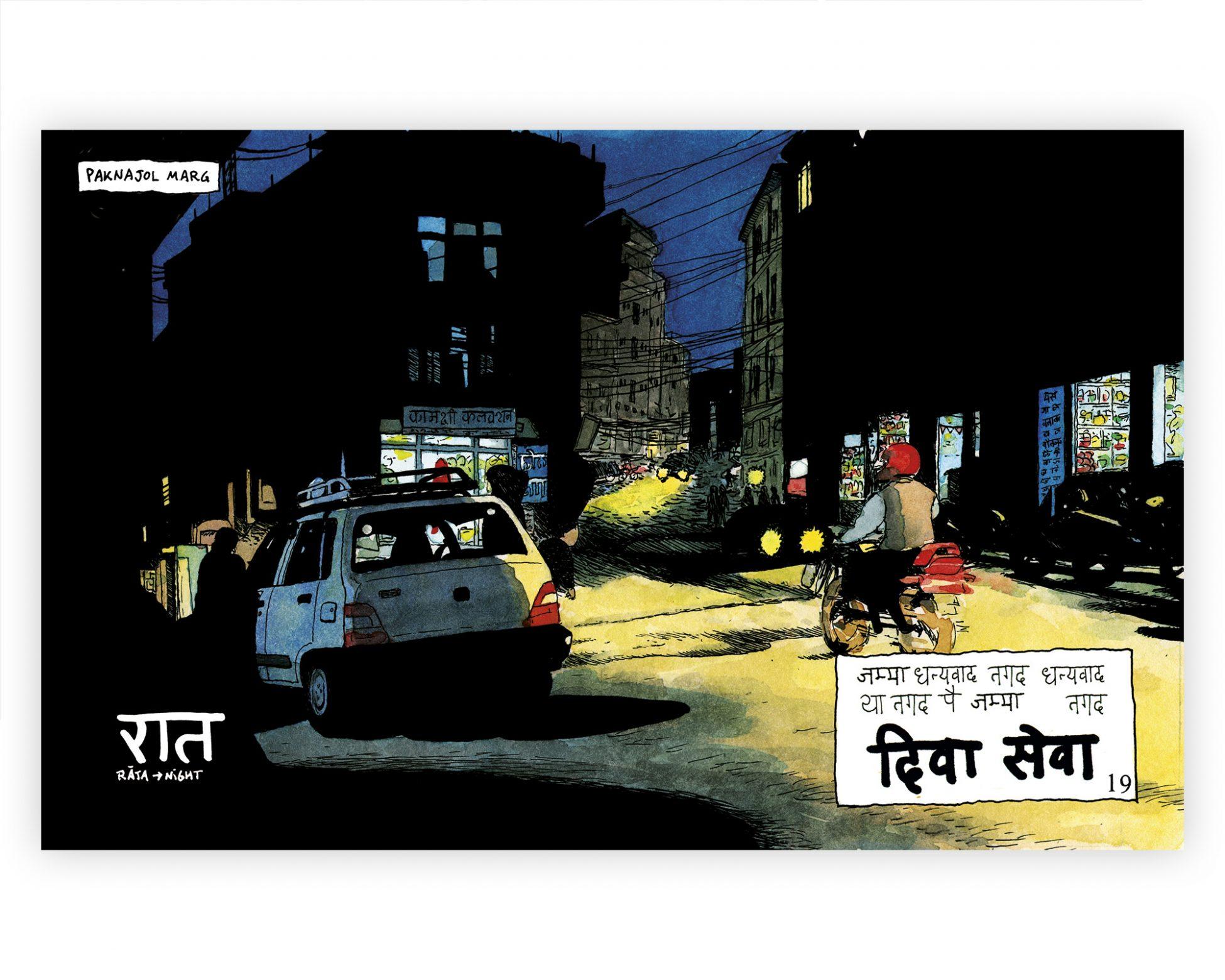 Dibujo en tinta y acuarela de una calle de Katmandú, Nepal. Ilustración urban sketchers